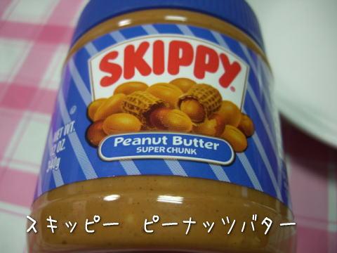 スキッピー ピーナッツバター